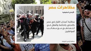 🇪🇬منظمة إفدي الدولية لحقوق الإنسان: حملة الاعتقالات في مصر شملت نحو 100 من المتظاهرين