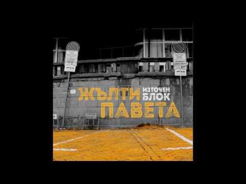 1. Интро/Източен блок