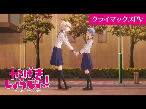 TVアニメ「かげきしょうじょ!!」クライマックスPV