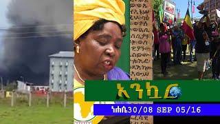 Ethiopia - Ankuar : - Ethiopian Daily News Digest | September 5, 2016