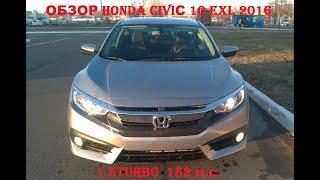 обзор Honda Civic 10 X 2016 - 2017 4D Разгон, Характеристики