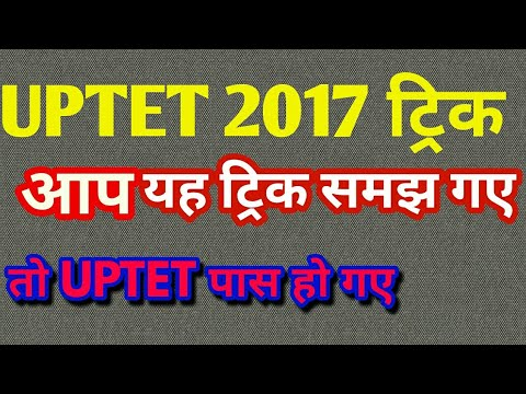 UPTET 2017 पास करने का ट्रिक