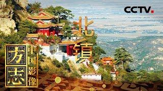 《中国影像方志》 第329集 辽宁北镇篇  CCTV科教