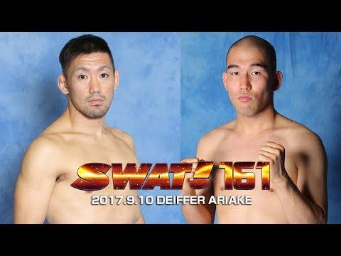 「SWAT!161」 第2試合 和久裕治vs餅瓶太/Yuji Waku Vs Binta Mochi
