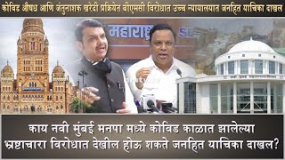PIL against alleged corruption in BMC COVID medicines purchase. Is NMMC next?