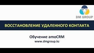 Обучение amoCRM. 303 - Восстановление удаленного контакта