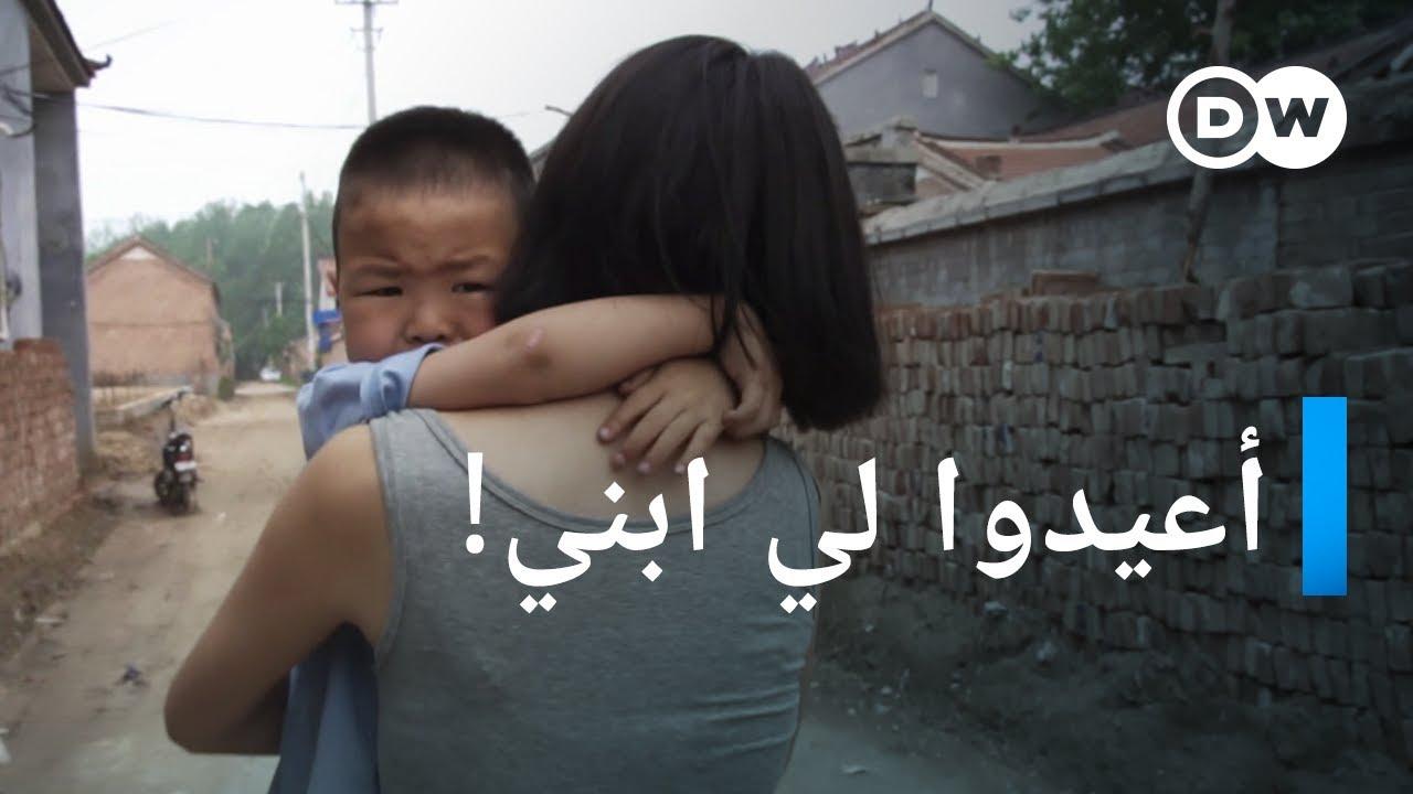 الصين: البحث عن طفل مُباع  | وثائقية دي دبليو - وثائقي الصين