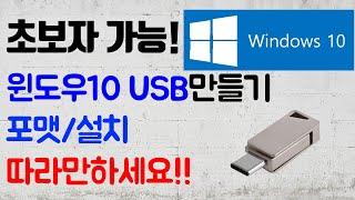 만물TV 컴맹도할수있는 윈도우10 usb 설치/포맷/인…