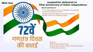 Сердечные поздравления с Днем независимости Индии