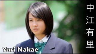 中江有里の画像集です。(なかえ ゆり)Yuri Nakaeは、大阪府大阪市出身...