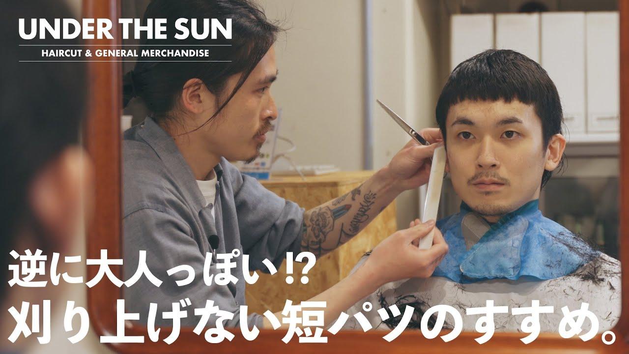 Download 【髪型イメチェン】逆に大人っぽい!?刈り上げないショートヘアのすすめ。VOL.4 - UNDER THE SUN - #東京 #三軒茶屋 #ヘアカット #メンズショート #加瀬亮