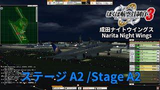 ぼくは航空管制官3 成田ナイトウイングス Stage A2 Air Traffic Control...
