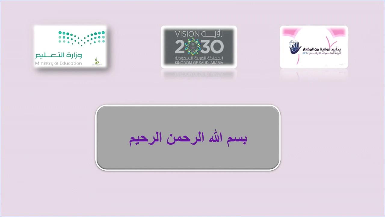 عرض بوربوينت الامن والسلامه الابتدائيه السابعه بخميس مشيط Youtube