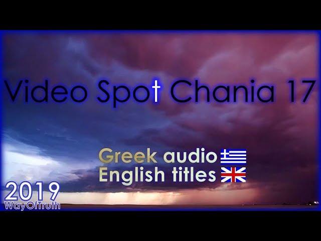 Christian Video [Spot Chania 17] - 2019 - (EN) titles | (GR) audio