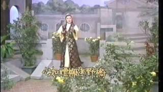 灞橋煙柳-堪嘆世事難預料(相思引) thumbnail