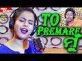to premare mu ତୋ ପ୍ରେମରେ ମୁଁ pragyan hota chandan music lyrics by prem darshan