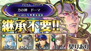 【神階英雄戦ドーマ】極悪難易度[アビサル]も継承不要[契りあり]!配布キャラで攻略と解説