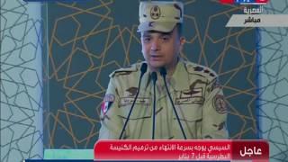 بالفيديو - العقيد ياسر وهبة يثير ضحك السيسي: ''أهلاً بالأزمات إيه يا ياسر''