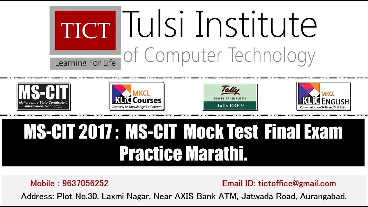 MSCIT Mock Test Final Exam Practice Marathi : All Correct Answers 100%  Passing