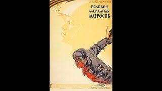 Рядовой Александр Матросов - героико-патриотический фильм 1947