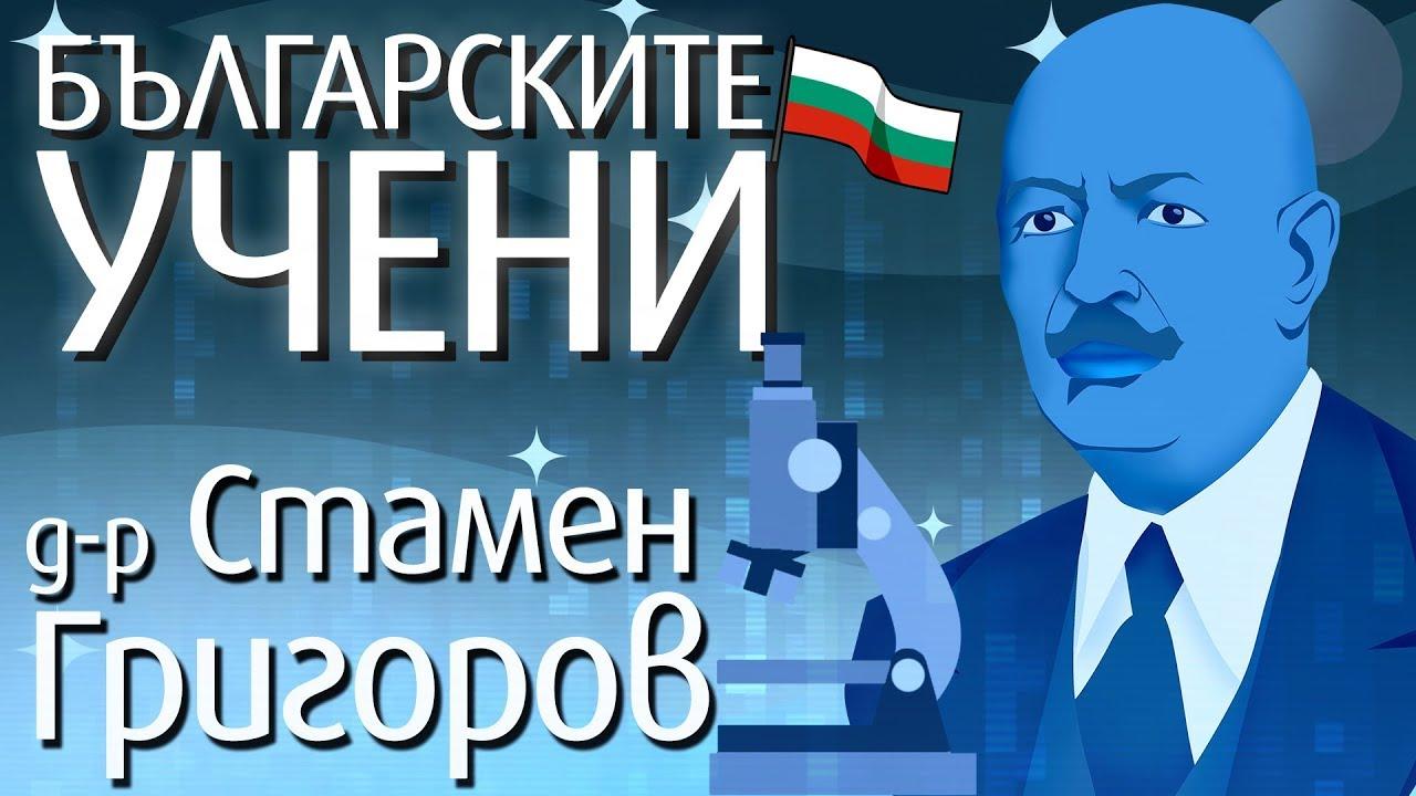 Българските учени: д-р Стамен Григоров - YouTube