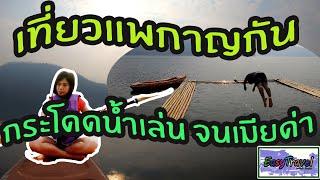 หนีบ้านไปเที่ยวแพ@Sweet Home Floating House กาญจนบุรี  [เที่ยวไปเรื่อย EP.7]