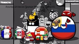 Альтернативная Первая Мировая война #2 Германия Победила?