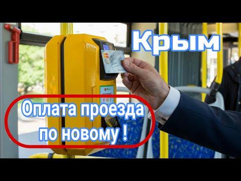 Крым .Что ВСЕМ нужно знать о бесконтактной оплате проезда в Крыму.