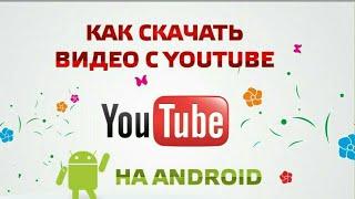 Как скачать видео с Ютуба и других 40 сайтов ?