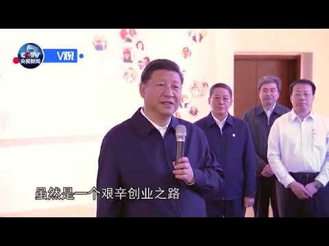 President Xi jinping visit Wanhua Group
