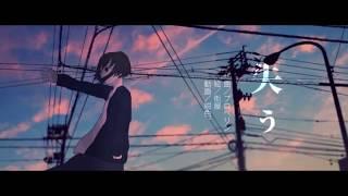 Gambar cover 【UTAUカバー 】失う(Ushinau) 【夢色Theory 】 +UST