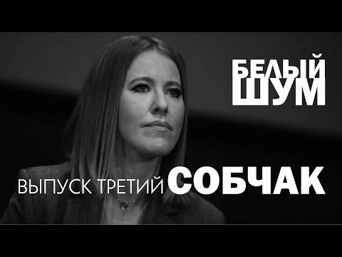 Выпуск 3. Собчак