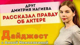 Дайджест с Анной Немолякиной: Друг Дмитрия Нагиева рассказал правду об актере