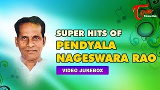 Old Telugu Songs | Super Hits of Pendyala Nageswara Rao | Video Songs Jukebox