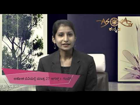 Tomorrow special talk watch on Asoka TV 8:00 PM