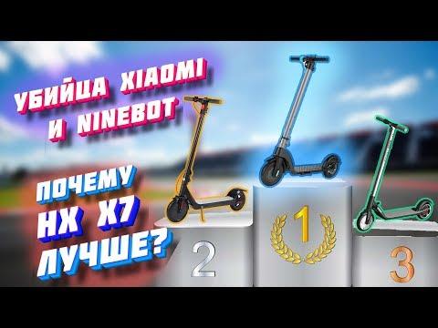 Электросамокат HX X7 УБИЙЦА Xiaomi и NineBot Es2 Честный обзор сравнение Hxx7 Видео с Фабрики
