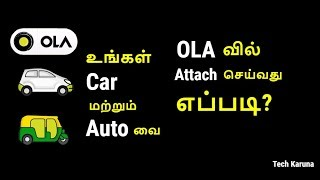 How to attach your Car and Auto with OLA - Tamil - Tech Karuna