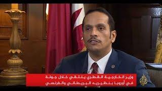 وزير خارجية قطر: مستعدون للحوار ونرفض الإملاءات