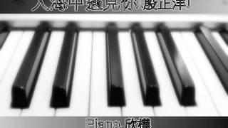hua-2014.12.04 人海中遇見你 (殷正洋)