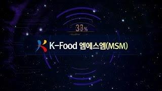[제품소개] K-Food 엠에스엠(MSM)