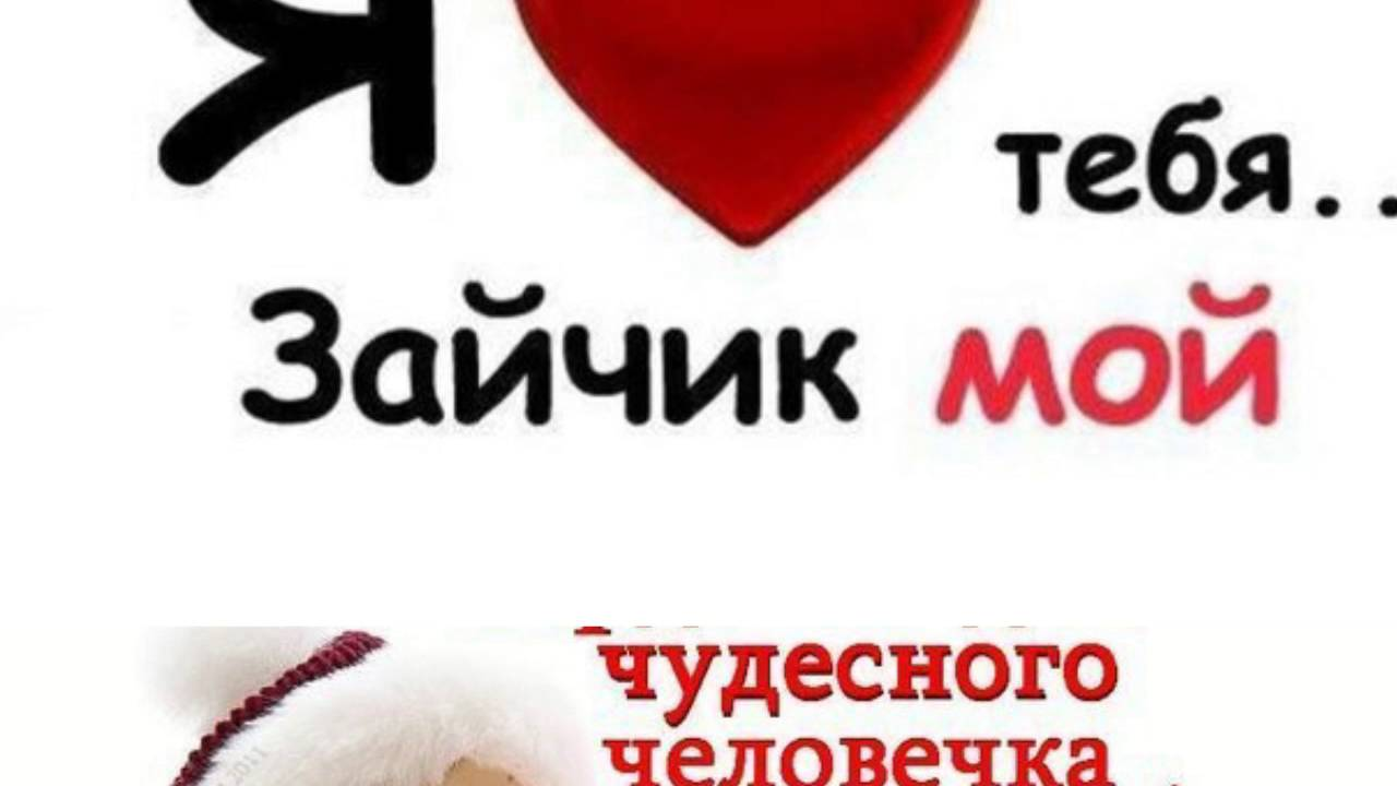 Я Люблю Тебя Полина Фото