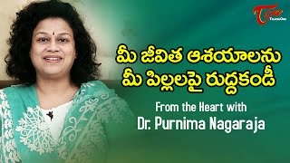 Why Children Becoming Unambitious ? From The Heart With Dr  Purnima Nagaraja