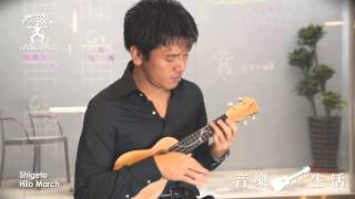 Shigeto Ukulele Music Appreciation 01:Hilo March @ aNueNue╳音樂生活 烏克麗麗