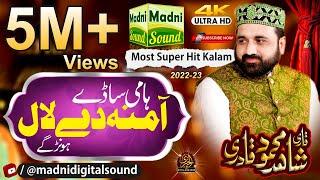 NEW PUNJABI KALAM - QARI SHAHID MEHMOOD QADRI 4K VIDEO 2020 - HASHAR DIN SAWAL HO GAY