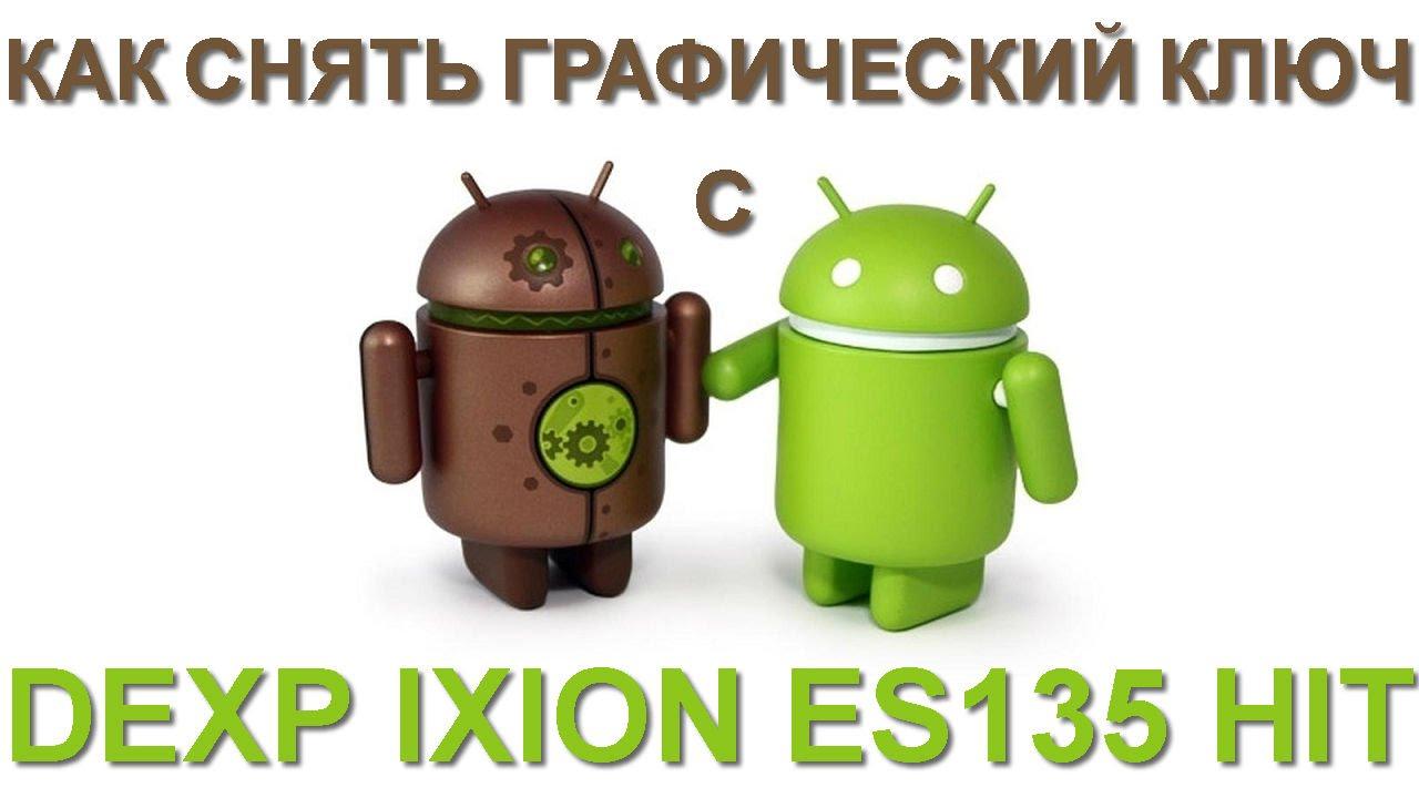 Обзор смартфона Dexp Ixion M150 Storm - YouTube