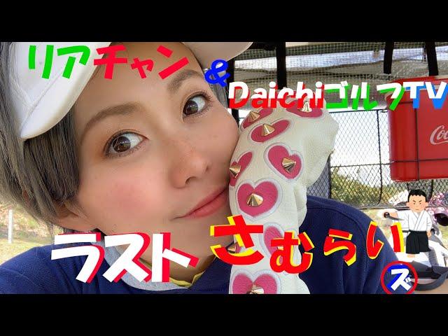 もちけん&DaichiゴルフTVコラボ ラストサムライず☆