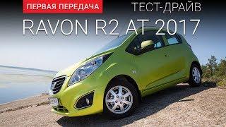 "Ravon R2 (Равон Р2): Тест-Драйв От ""Первая Передача"" Украина"