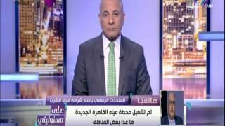 المتحدث الرسمي بإسم شركة مياه الشرب يعلن أسباب انقطاع المياه عن منطقة القاهرة الجديدة