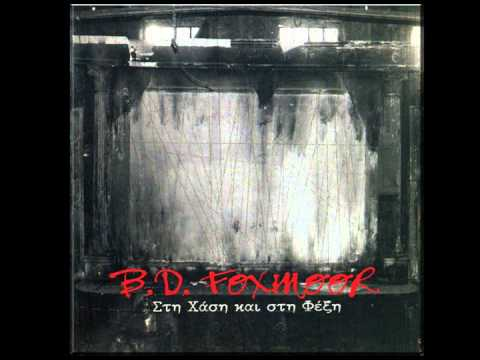 bd foxmoor - Στη Χάση και στη Φέξη ( FULL ALBUM )