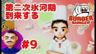◆バーガーバーガーを夫婦で実況プレイ #9